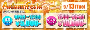五反田ハーレムビートオータムプログラム