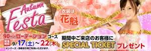 五反田ハーレムビート柚木