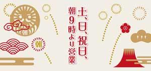 五反田百花繚乱9時オープン