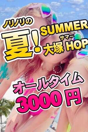 大塚HOPゆい