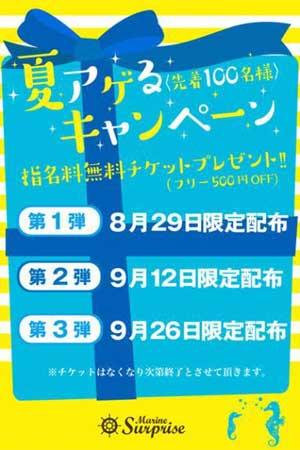 五反田マリンサプライズ夏アゲる