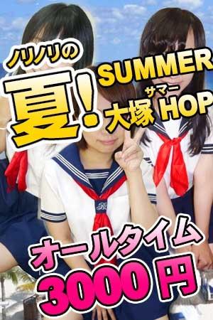 大塚HOP夏サマー
