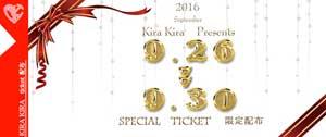 大和キラキラスペシャルチケット