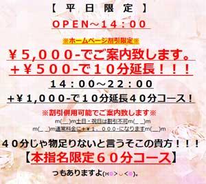 新宿ノア10分延長