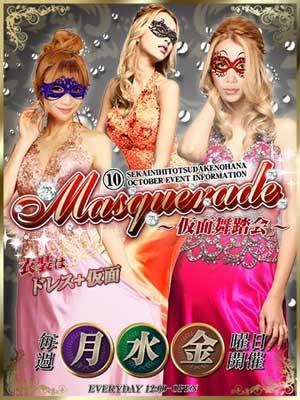 五反田世界にひとつだけの花仮面舞踏会