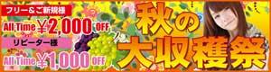 新橋プリン大収穫祭