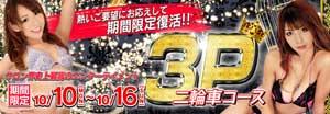 五反田ハーレムビート3P