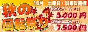 新宿ピンキー秋の回転祭り