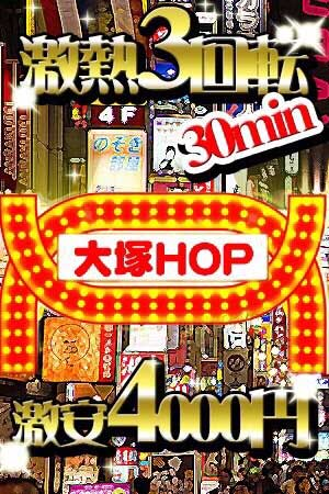 大塚HOP3回転