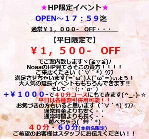 新宿ノアHP限定