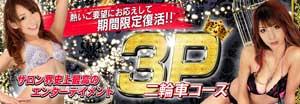 五反田ハーレムビート二輪車コース