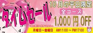 新宿ピンキー1000円OFF