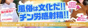 千葉エキサイト文化祭