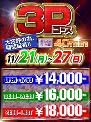 蒲田バーチャルジェネレーション3Pコース