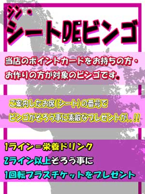 大塚昼顔シートビンゴ