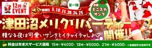 津田沼クレヨンクリスマスパーティー