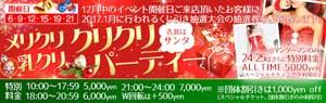 千葉エキサイトメリクリパーティー