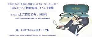 アキバカワハイR制服+メガネ