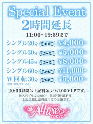 錦糸町アリュールスペシャルイベント