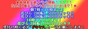 大塚ルージュ激安イベント