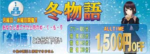 新宿ピンキー冬物語