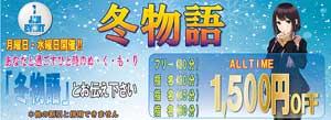 新宿ピンキー1500円OFF