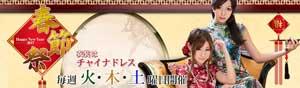 赤羽アイドルコレクションチャイナドレス