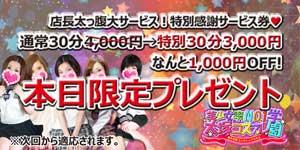 大塚コスプレ学園サービス券