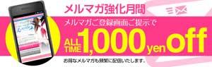 千葉エキサイト1000円OFF