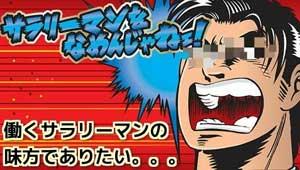 五反田アイドルリーグサラリーマン割