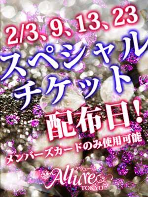 錦糸町アリュールスペシャルチケット