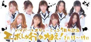 五反田ハイパーエボリューション7周年