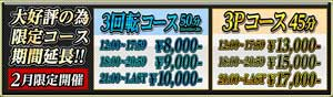 蒲田バーチャルジェネレーション3回転コース&3P