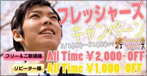 新橋女学園新人キャンペーン