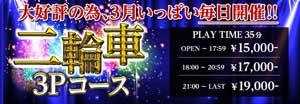 五反田ハーレムビート2輪車3Pコース