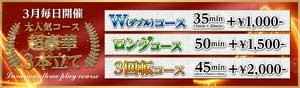 蒲田バーチャルジェネレーション3本の矢