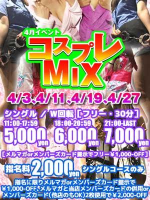 錦糸町アリュールコスプレMIXイベント