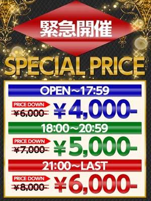 赤羽アイドルコレクションスペシャルプライス2000円OFF