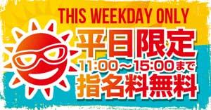 五反田マリンサプライズ平日は15時まで指名料無料