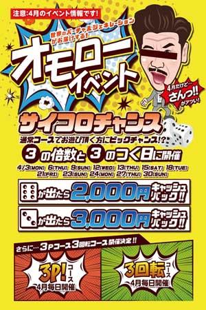 蒲田バーチャルジェネレーションサイコロチャンスで2000円バック
