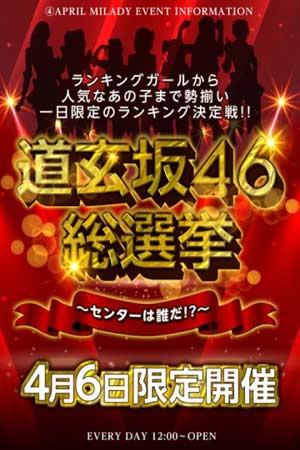 渋谷ミレディ道玄坂46総選挙