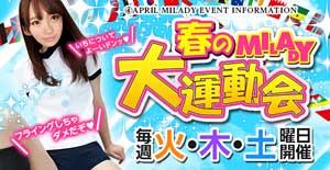 渋谷ミレディあの伝説のブルマ