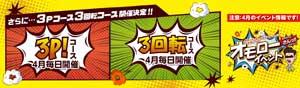 蒲田バーチャルジェネレーション3P