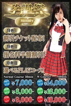 渋谷ミレディ生誕祭
