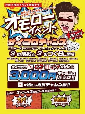 蒲田バーチャルジェネレーションサイコロチャレンジで3000円OFF
