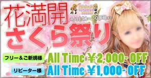 新橋女学園さくら祭りで2000円OFF