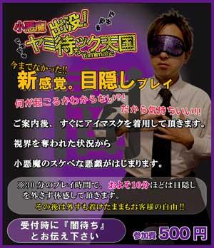 新宿ゴシップガールプレイ開始からアイマスク
