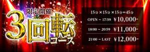 五反田ハーレムビート3回転ローションコース