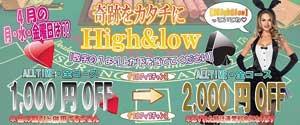 新宿ピンキー数字の7より上か下かを当てて、当たるとオールタイム全コース1000円OFF!