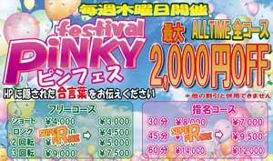 新宿ピンキーオールタイム2000円OFF